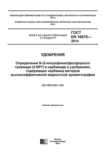 ГОСТ EN 16075-2014 Удобрения. Определение N-(2-нитрофенил) фосфорного триамида (2-NPT) в карбамиде и удобрениях, содержащих карбамид, методом высокоэффективной жидкостной хроматографии