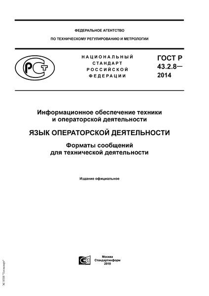 ГОСТ Р 43.2.8-2014 Информационное обеспечение техники и операторской деятельности. Язык операторской деятельности. Форматы сообщений для технической деятельности