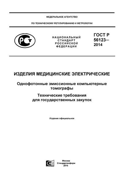 ГОСТ Р 56123-2014 Изделия медицинские электрические. Однофотонные эмиссионные компьютерные томографы. Технические требования для государственных закупок