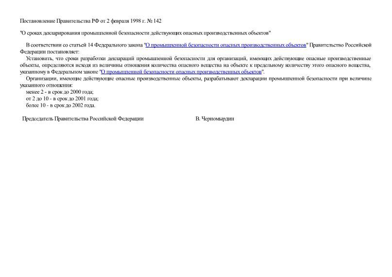 Постановление 142 О сроках декларирования промышленной безопасности действующих опасных производственных объектов