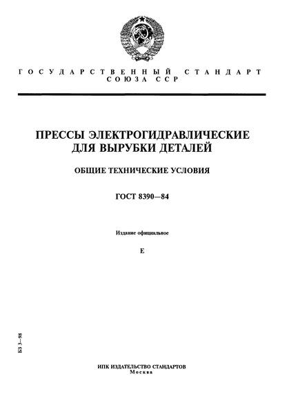 ГОСТ 8390-84 Прессы электрогидравлические для вырубки деталей. Общие технические условия