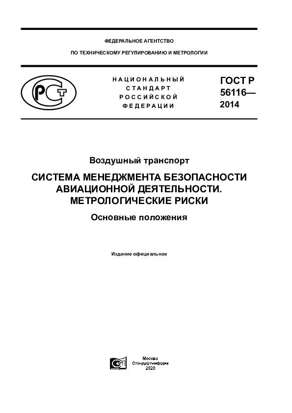 ГОСТ Р 56116-2014 Воздушный транспорт. Система менеджмента безопасности авиационной деятельности. Метрологические риски. Основные положения