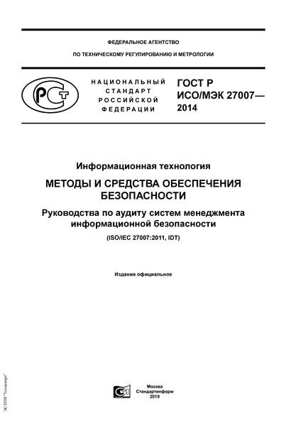 ГОСТ Р ИСО/МЭК 27007-2014 Информационная технология. Методы и средства обеспечения безопасности. Руководства по аудиту систем менеджмента информационной безопасности