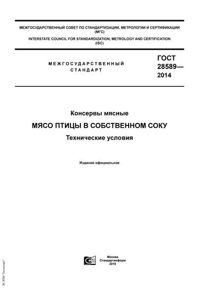 ГОСТ 28589-2014 Консервы мясные. Мясо птицы в собственном соку. Технические условия