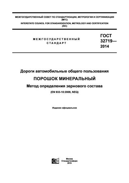 ГОСТ 32719-2014 Дороги автомобильные общего пользования. Порошок минеральный. Метод определения зернового состава