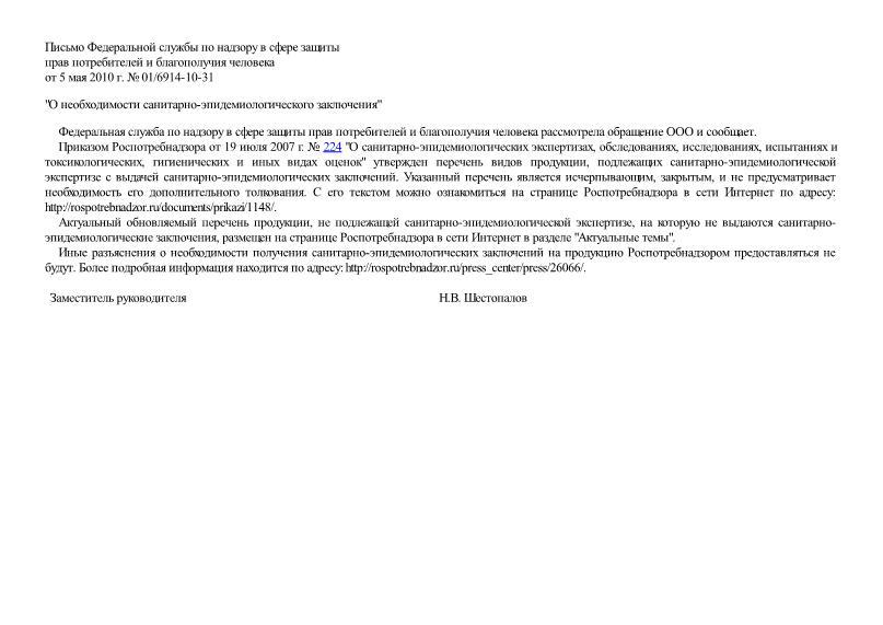 Письмо 01/6914-10-31 О необходимости санитарно-эпидемиологического заключения