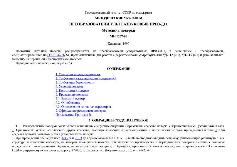 МИ 1267-86 Методические указания. Преобразователи ультразвуковые ПРИЗ-Д11. Методика поверки