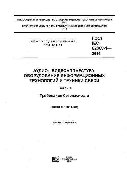 ГОСТ IEC 62368-1-2014 Аудио-, видеоаппаратура, оборудование информационных технологий и техники связи. Часть 1. Требования безопасности