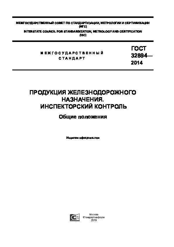 ГОСТ 32894-2014 Продукция железнодорожного назначения. Инспекторский контроль. Общие положения