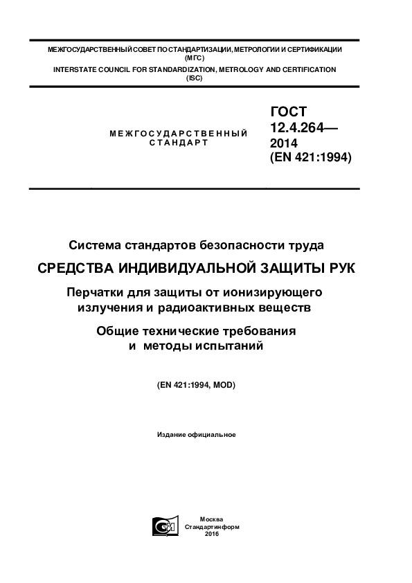 ГОСТ 12.4.264-2014 Система стандартов безопасности труда. Средства индивидуальной защиты рук. Перчатки для защиты от ионизирующего излучения и радиоактивных веществ. Общие технические требования и методы испытаний