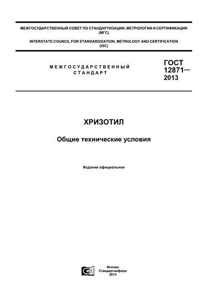 ГОСТ 12871-2013 Хризотил. Общие технические условия
