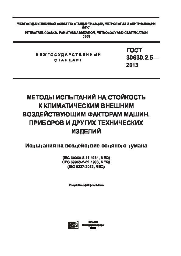 ГОСТ 30630.2.5-2013 Методы испытаний на стойкость к климатическим внешним воздействующим факторам машин, приборов и других технических изделий. Испытания на воздействие соляного тумана