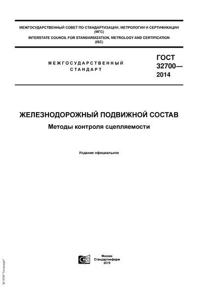 ГОСТ 32700-2014 Железнодорожный подвижной состав. Методы контроля сцепляемости