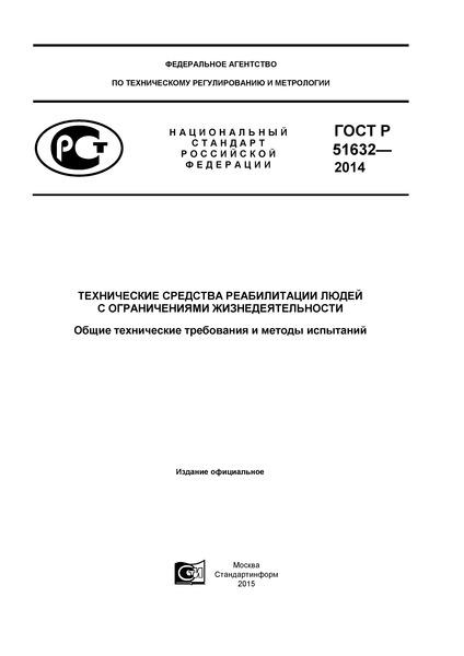 ГОСТ Р 51632-2014 Технические средства реабилитации людей с ограничениями жизнедеятельности. Общие технические требования и методы испытаний