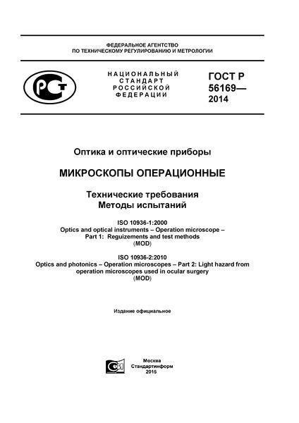 ГОСТ Р 56169-2014 Оптика и оптические приборы. Микроскопы операционные. Технические требования. Методы испытаний