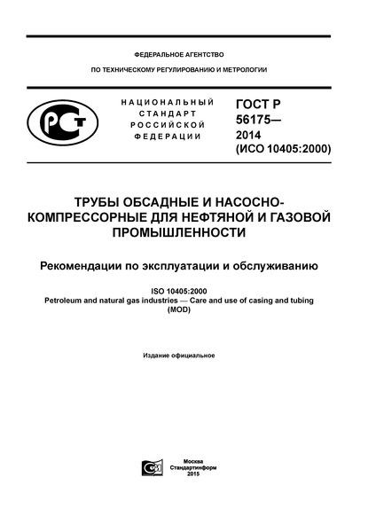 ГОСТ Р 56175-2014 Трубы обсадные и насосно-компрессорные для нефтяной и газовой промышленности. Рекомендации по эксплуатации и обслуживанию
