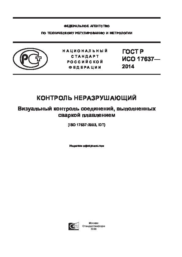 ГОСТ Р ИСО 17637-2014 Контроль неразрушающий. Визуальный контроль соединений, выполненных сваркой плавлением