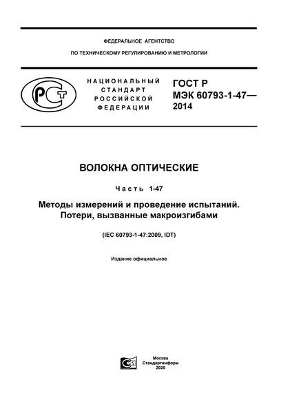 ГОСТ Р МЭК 60793-1-47-2014 Волокна оптические. Часть 1-47. Методы измерений и проведение испытаний. Потери, вызванные макроизгибами