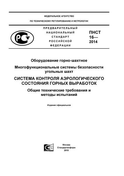 ПНСТ 16-2014 Оборудование горно-шахтное. Многофункциональные системы безопасности угольных шахт. Система контроля аэрологического состояния горных выработок. Общие технические требования и методы испытаний