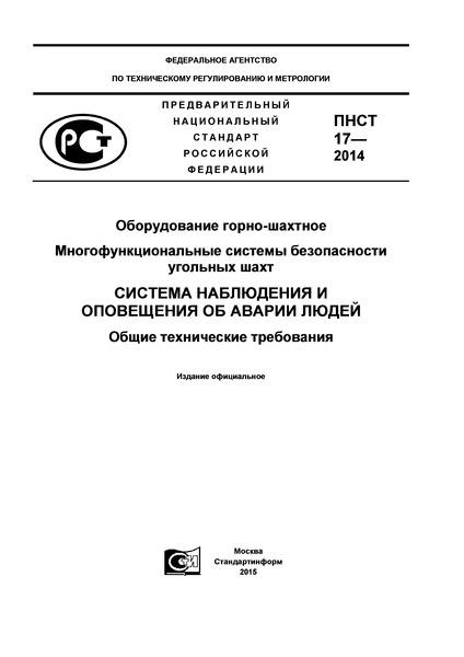 ПНСТ 17-2014 Оборудование горно-шахтное. Многофункциональные системы безопасности угольных шахт. Система наблюдения и оповещения об аварии людей. Общие технические требования