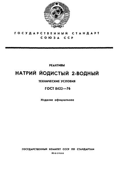 ГОСТ 8422-76 Реактивы. Натрий йодистый 2-водный. Технические условия
