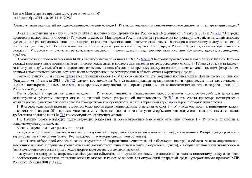 Письмо 05-12-44/20925 О направлении разъяснений по подтверждению отнесения отходов I - IV классов опасности к конкретному классу опасности и паспортизации отходов