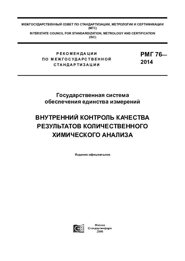 РМГ 76-2014 Государственная система обеспечения единства измерений. Внутренний контроль качества результатов количественного химического анализа