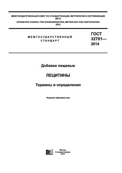 ГОСТ 32701-2014 Добавки пищевые. Лецитины. Термины и определения
