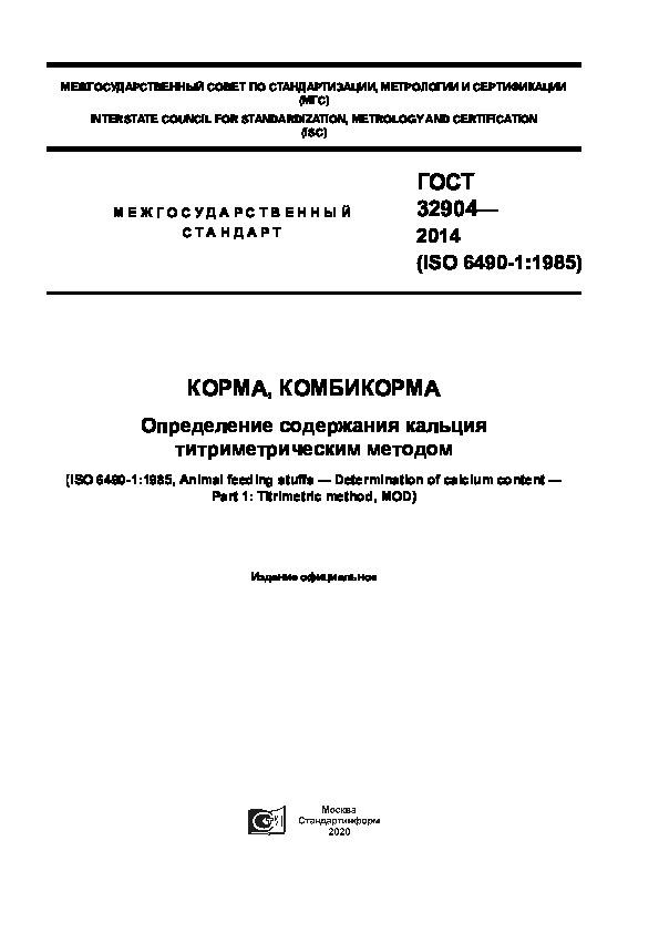 ГОСТ 32904-2014 Корма, комбикорма. Определение содержания кальция титриметрическим методом