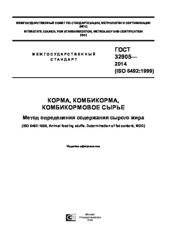 ГОСТ 32905-2014 Корма, комбикорма, комбикормовое сырье. Метод определения содержания сырого жира