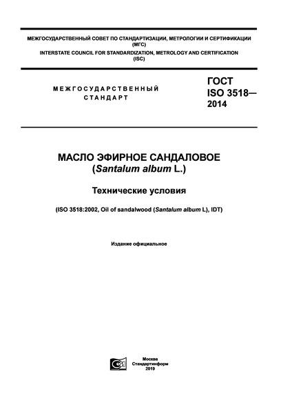 ГОСТ ISO 3518-2014 Масло эфирное сандаловое (Santalum album L.). Технические условия