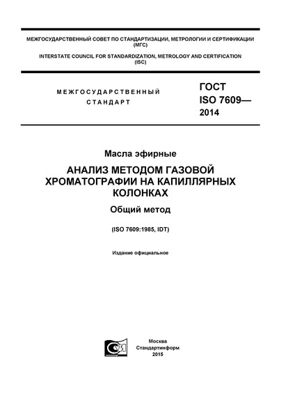 ГОСТ ISO 7609-2014 Масла эфирные. Анализ методом газовой хроматографии на капиллярных колонках. Общий метод