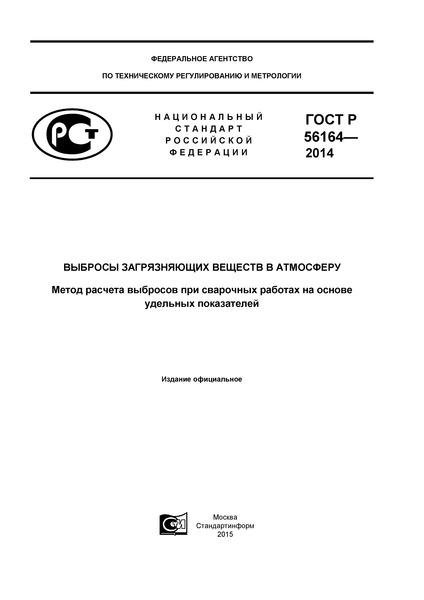 ГОСТ Р 56164-2014 Выбросы загрязняющих веществ в атмосферу. Метод расчета выбросов при сварочных работах на основе удельных показателей
