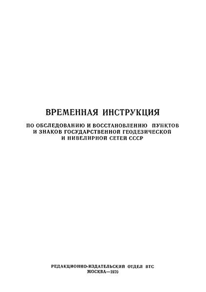 Временная инструкция по обследованию и восстановлению пунктов и знаков государственной геодезической и нивелирной сетей СССР