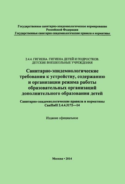 СанПиН 2.4.4.3172-14 Санитарно-эпидемиологические требования к устройству, содержанию и организации режима работы образовательных организаций дополнительного образования детей