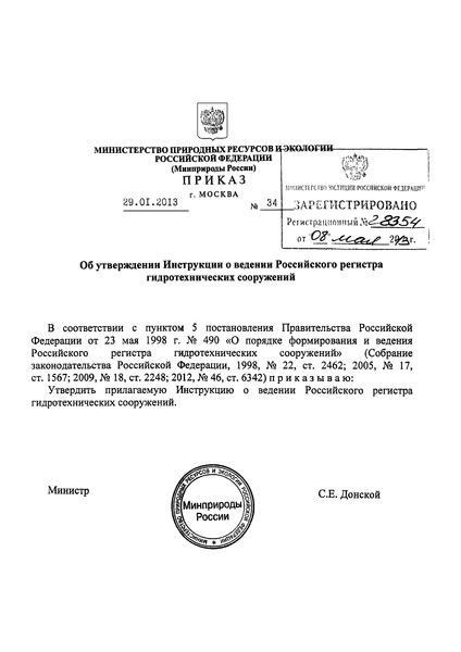 Инструкция о ведении Российского регистра гидротехнических сооружений