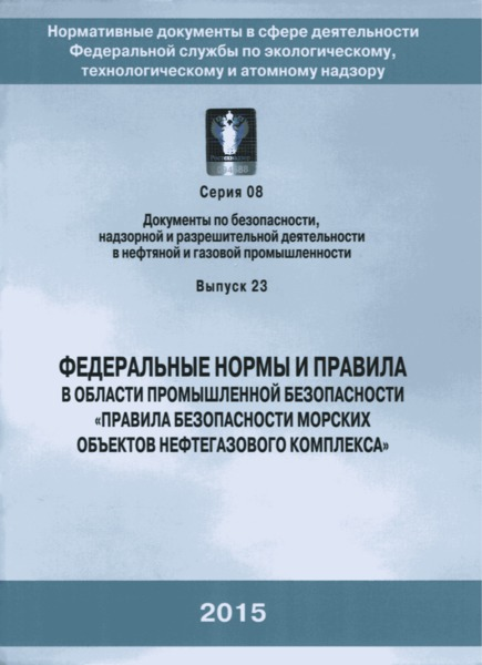 Приказ 105 Федеральные нормы и правила в области промышленной безопасности