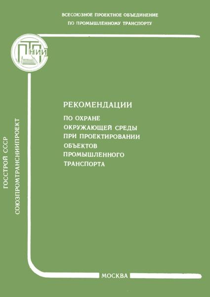 Рекомендации по охране окружающей среды при проектировании объектов промышленного транспорта. Выпуск 5760