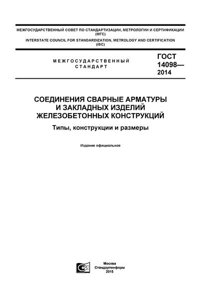 ГОСТ 14098-2014 Соединения сварные арматуры и закладных изделий железобетонных конструкций. Типы, конструкции и размеры