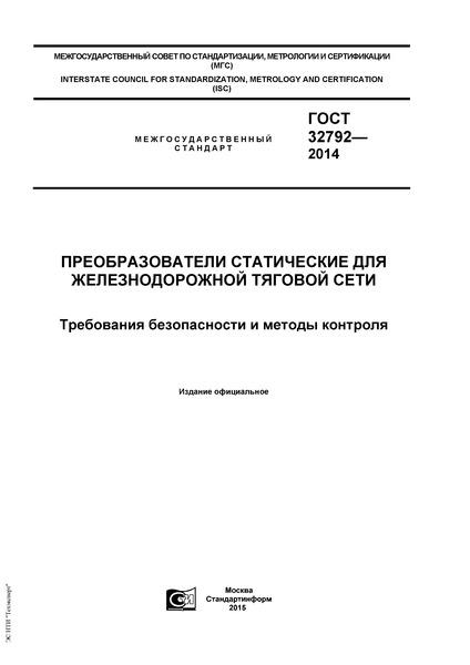 ГОСТ 32792-2014 Преобразователи статические для железнодорожной тяговой сети. Требования безопасности и методы контроля