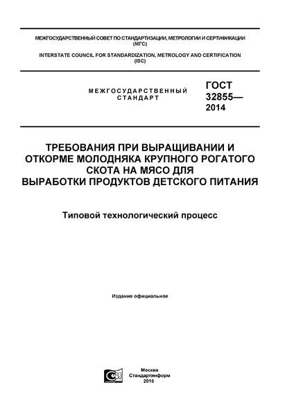 ГОСТ 32855-2014 Требования при выращивании и откорме молодняка крупного рогатого скота на мясо для выработки продуктов детского питания. Типовой технологический процесс
