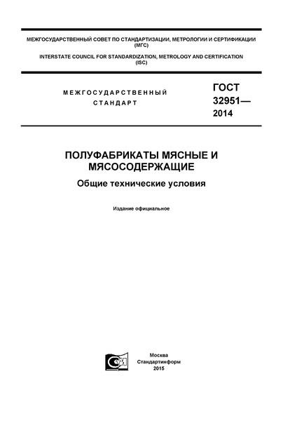 ГОСТ 32951-2014 Полуфабрикаты мясные и мясосодержащие. Общие технические условия