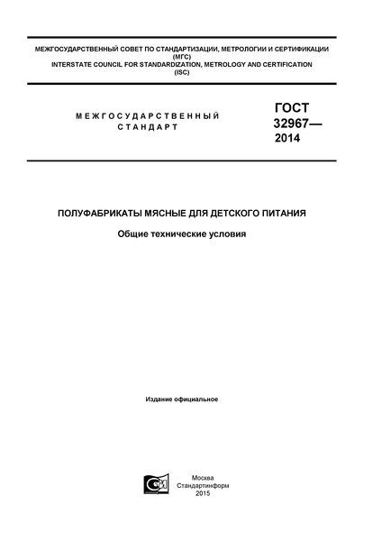 ГОСТ 32967-2014 Полуфабрикаты мясные для детского питания. Общие технические условия