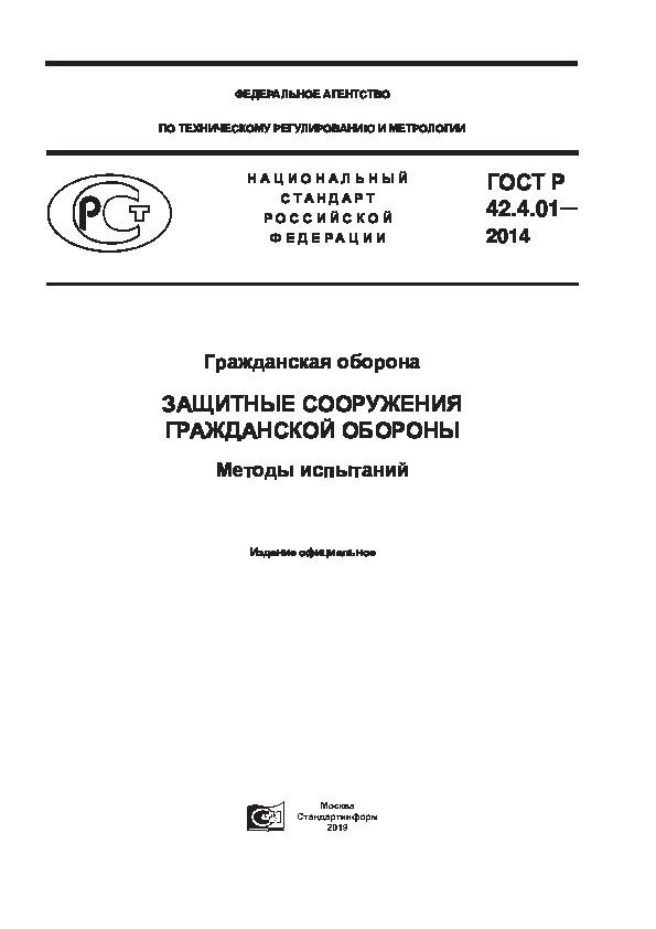 ГОСТ Р 42.4.01-2014 Гражданская оборона. Защитные сооружения гражданской обороны. Методы испытаний