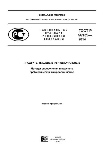 ГОСТ Р 56139-2014 Продукты пищевые функциональные. Методы определения и подсчета пробиотических микроорганизмов