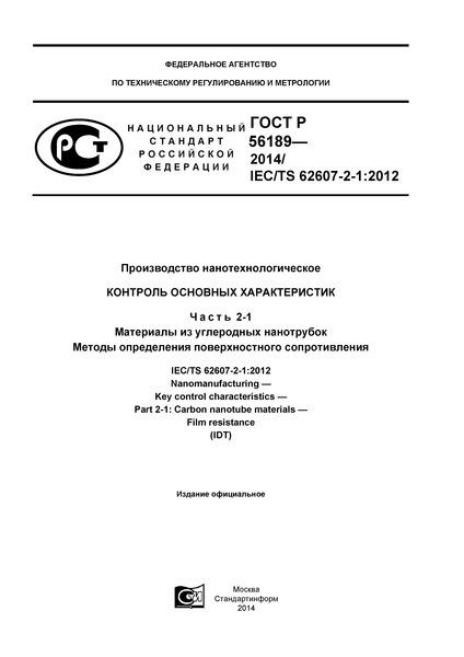 ГОСТ Р 56189-2014 Производство нанотехнологическое. Контроль основных характеристик. Часть 2-1. Материалы из углеродных нанотрубок. Методы определения поверхностного сопротивления