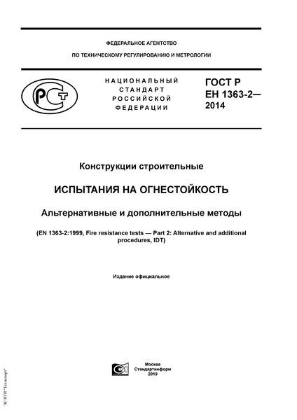 ГОСТ Р ЕН 1363-2-2014 Конструкции строительные. Испытания на огнестойкость. Альтернативные и дополнительные методы