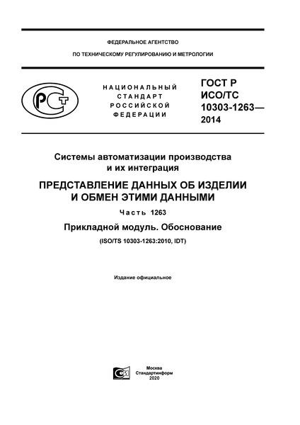 ГОСТ Р ИСО/ТС 10303-1263-2014 Системы автоматизации производства и их интеграция. Представление данных об изделии и обмен этими данными. Часть 1263. Прикладной модуль. Обоснование
