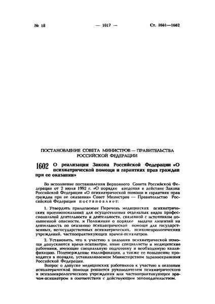 Постановление 377 О реализации Закона Российской Федерации