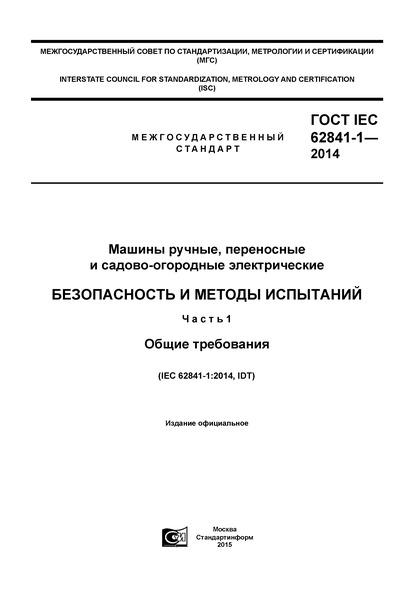 ГОСТ IEC 62841-1-2014 Машины ручные, переносные и садово-огородные электрические. Безопасность и методы испытаний. Часть 1. Общие требования